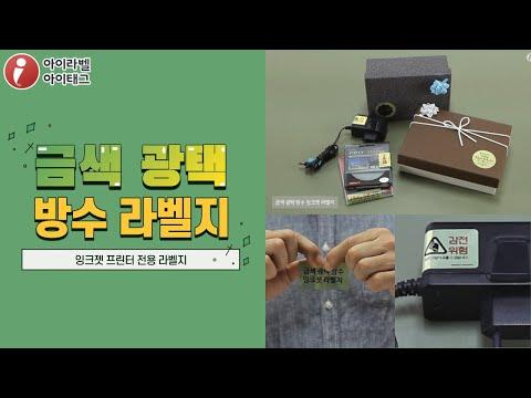 금색 광택 방수 잉크젯 제품 소개