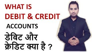 What is debit and credit in hindi - Accounts | class 11 12th bcom | MCOM MBA डेबिट और क्रेडिट