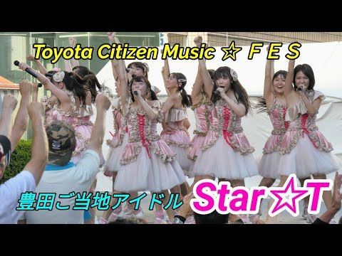 Toyota Citizen Music ☆ FES(通称:☆フェス)~豊田市民音楽広場~ SP supported by アップルワールド 【日時】2019年8月10日(土)11日...