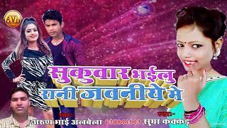 मेहर मरद के घरेलू झगड़ा ( Comedy Song ) Sukuwar Bhailu Rani Jawaniye Me Avn Bhojpuri