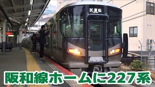 【JR西日本】阪和線で試運転を行う227系1000番台(SR01~SR03編成)