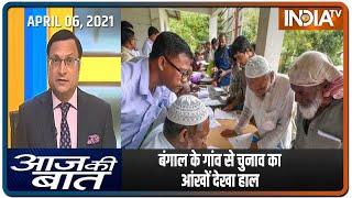 Aaj Ki Baat with Rajat Sharma, Apr 6 2021: बंगाल के गांव से चुनाव का आंखों देखा हाल