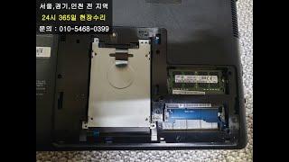 지금동 컴퓨터수리 오래된 삼성 노트북 업그레이드는 ss…