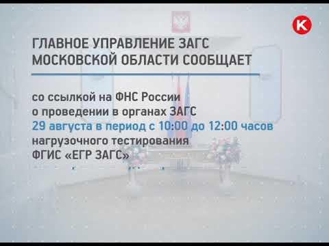 КРТВ. Главное управление ЗАГС Московской области сообщает о приостановке работы отделов ЗАГС