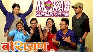 Makar Sankranti 2018 | Barayan Team Celebrates Makar Sankranti | Pratiksha Lonkar, Nandu Madhav