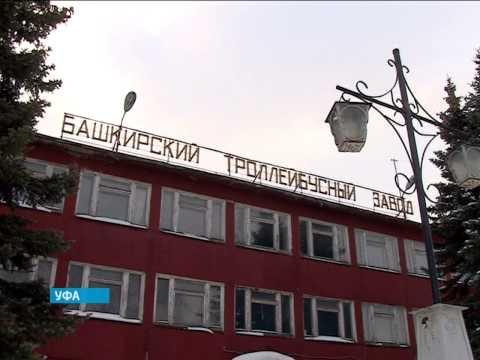Башкирский троллейбусный завод может прекратить своё существование