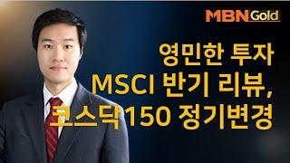 [영민한 투자] 현대바이오 아미코젠 종목추천_김영민 매…