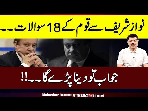 Mubasher Lucman: Nawaz Sharif se Qoum kay 18 sawalat | Jawab tu dena ho ga !!