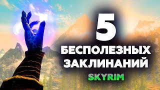 SKYRIM - 5 БЕСПОЛЕЗНЫХ ЗАКЛИНАНИЙ!