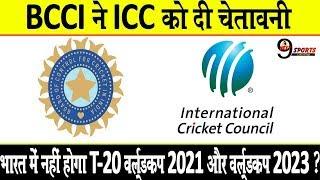 T20 वर्ल्डकप 2021 और वर्ल्डकप 2023 के भारत में होने पर लटकी तलवार, ICC BCCI आमने सामने...