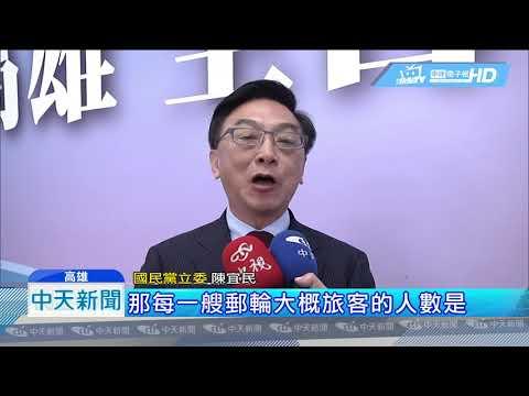 20190119中天新聞 天津主動開口! 盼促成郵輪泊靠高雄港