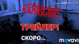 """«СОБАЧИЙ КАПКАН!!!» ТРЕЙЛЕР! """"МОЯ СОБАКА ПЫТАЕТСЯ МЕНЯ УБИТЬ"""" ПОЛНЫЙ ФИЛЬМ!!!"""