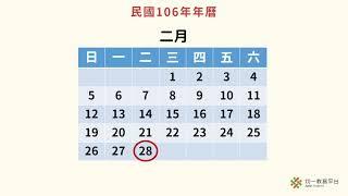 認識平年和閏年