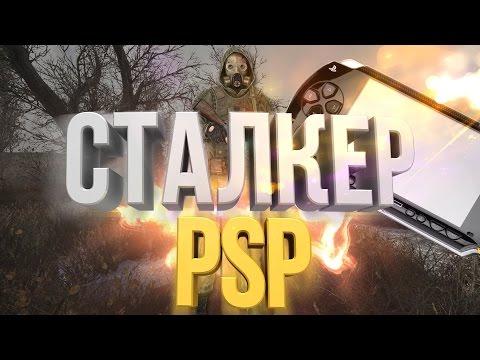 СТАЛКЕР НА PSP