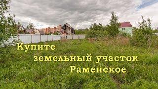 Купить участок Раменское  Купить участок Раменский район, Дергаево  kvar-dom.ru