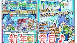 ぷよクエ♪ぷよフェス 乙姫セリリ♪新年1発目♪