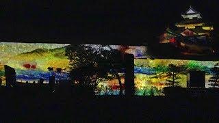 内容は3月23日開催の鶴ケ城のものと同じだが、投影する場所がお城と...