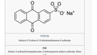 「2-アントラキノンスルホン酸ナトリウム」とは ウィキ動画