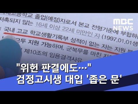 """""""위헌 판결에도…"""" 검정고시생 대입 '좁은 문'"""