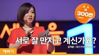 서로 잘 만지고 계신가요? | 김지윤 좋은연애연구소 소장 | 연애 추천 강연 강의 | 세바시 563회