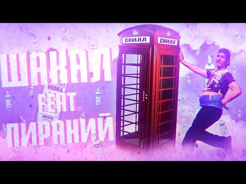 MaltRay - Шакал (feat. Пираний)