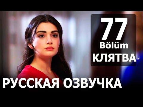 КЛЯТВА 77СЕРИЯ РУССКАЯ ОЗВУЧКА.Yemin 77. Bölüm