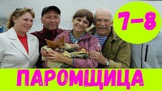 ПАРОМЩИЦА 7 СЕРИЯ (сериал, 2020) Россия 1 Анонс и Дата выхода
