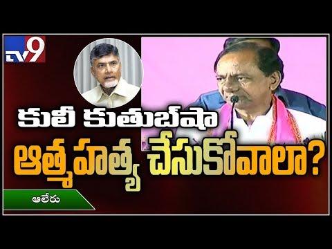 KCR Full Speech At Public Meeting At Aler - TV9