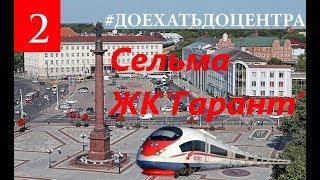 Купить квартиру в Калининграде. Обзор ЖК Гарант.Сельма.