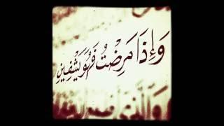 عبدالله الموسى سورة الشعراء (واتل عليهم نبأ إبراهيم)