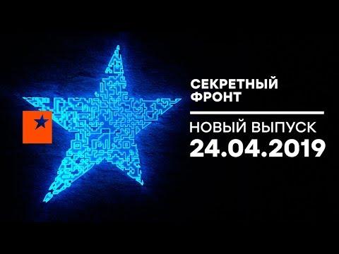 Секретный фронт - выпуск от 24.04.2019