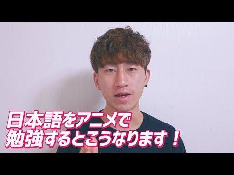 アニメで日本語を覚えると..こうなります!口汚い韓国人!!?? (僕が日本語を覚えようとした理由)