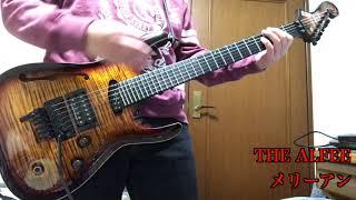 【THE ALFEE】メリーアン【Guitar cover】 咲髏〜ざくろ〜