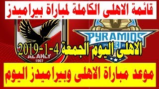 الاهلى اليوم الجمعة 4-1-2019   موعد مباراة الاهلى وبيراميدز - ناس مصر