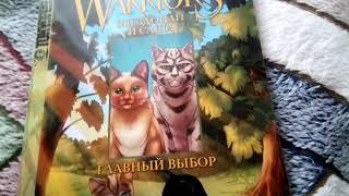 Распаковка Манги Коты Воители Звездоцап и Саша