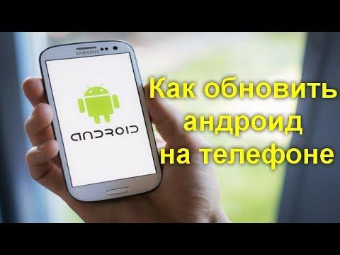 Как обновить андроид на телефоне