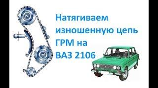 Натягиваем изношенную цепь ГРМ на ВАЗ 2106