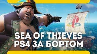 Sea of Thieves - PS4 за бортом (эсклюзив от Microsoft - Xbox One и ПК)