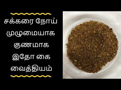சக்கரை நோய் முழுமையாக குணமாக இந்த பொடி போதும் - Tamil health tips