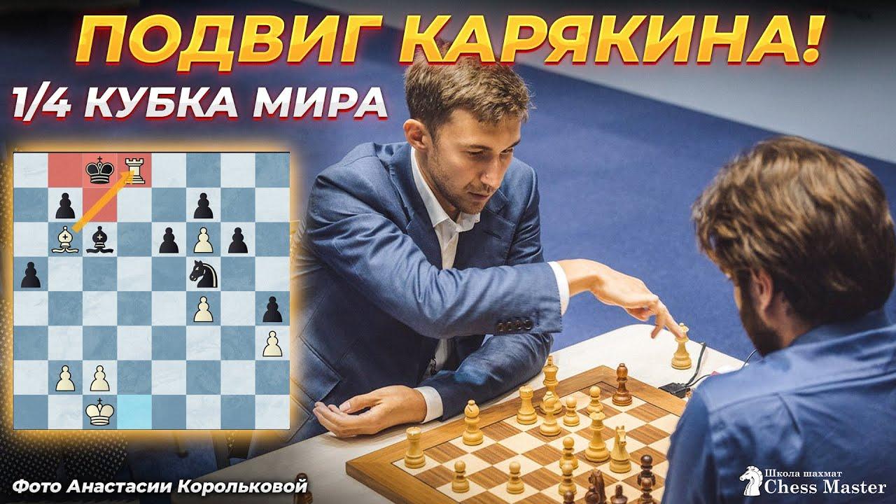 ПОДВИГ СЕРГЕЯ КАРЯКИНА! Секреты подготовки между партиями на Кубке Мира по шахматам.