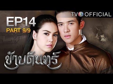 ข้าบดินทร์ KhaBadin EP.14 (ตอนจบ) 9/9 | 28-06-58 | TV3 Official