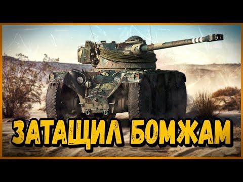 EBR 75 FL 10 - БИЛЛИ ТАЩИТ БОИ БОМЖАМ   World of Tanks