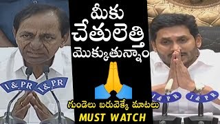 TS CM KCR & AP CM YS Jagan Request To People | TRS Party | YSRCP | Political Qube