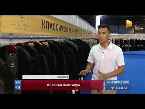 В Алматы открылась уникальная выставка шуб и меховых изделий