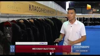 В Алматы открылась уникальная выставка шуб и меховых изделий(Лучшие меха России теперь и в Алматы. В выставочном павильоне