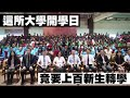 離譜!花蓮觀光學院開學日 竟要上百新生轉學 | 台灣蘋果日報