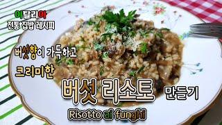 이탈리아 전통 집밥  레시피 - 버섯 리소토 만들기 R…