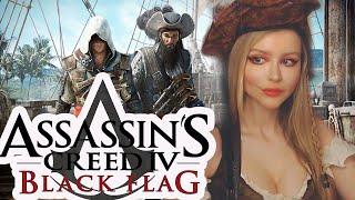 ASSASSIN'S CREED IV: BLACK FLAG ● ASSASSIN'S CREED IV: ЧЁРНЫЙ ФЛАГ ● ПРОХОЖДЕНИЕ ●  СТРИМ #2