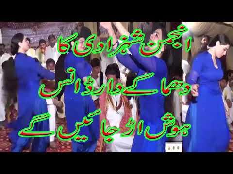 Akhho sakhio Allah siyan mery sabran kon phal lavayAnjuman Shahzadi sargodha Best Dance  Mujra 2017