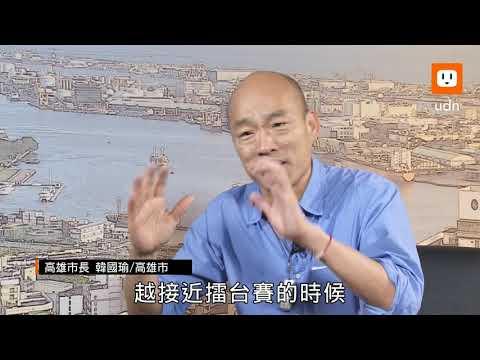 批綠貪汙腐敗 韓國瑜:接近擂台 蔡就對我射弓箭
